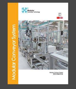 Modular Conveyor Systems Catalog (Version 5.1)