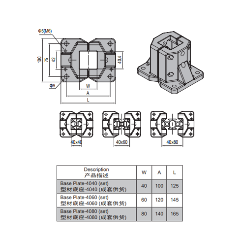 BASE PLATE (5.12.40.ST) - Modular Assembly SA