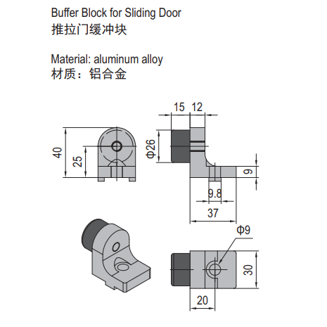 BUFFER BLOCK FOR SLIDING DOOR (PBDS.BB)